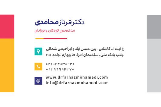 متخصص اطفال دکتر فرناز محامدی