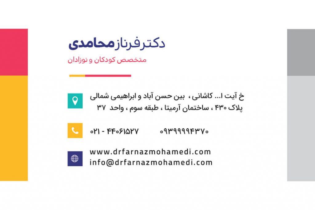 کارت ویزیت دکتر فرناز محامدی متخصص کودکان و نوزادان (اطفال)